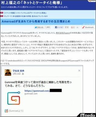 http://blogs.itmedia.co.jp/fukuyuki/2012/02/ameroad-693e.html