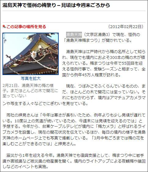 http://ueno.keizai.biz/headline/1025/
