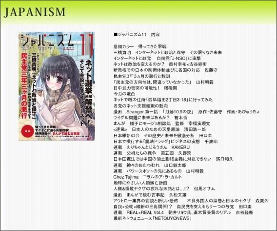 http://www.garo.co.jp/japanism/