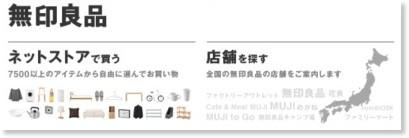 http://www.muji.net/