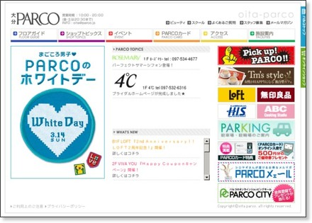 http://www.parco-oita.com/page/