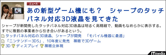 http://www.itmedia.co.jp/news/articles/1004/02/news070.html