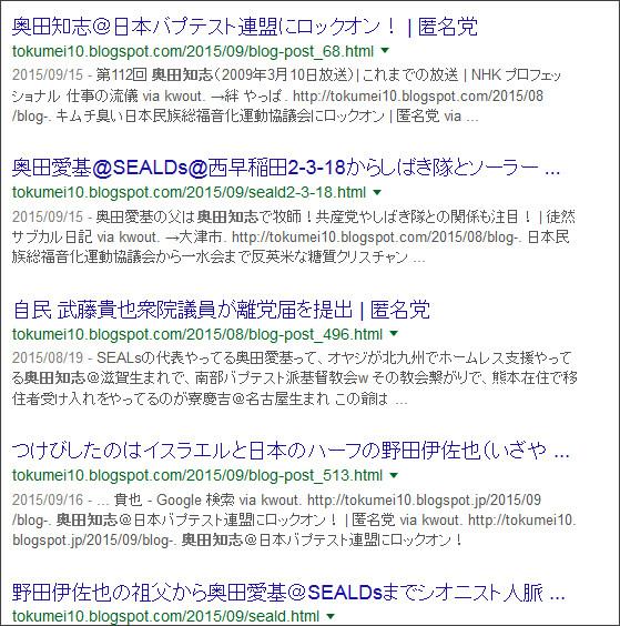 https://www.google.co.jp/#q=site:%2F%2Ftokumei10.blogspot.com+%E5%A5%A5%E7%94%B0%E7%9F%A5%E5%BF%97