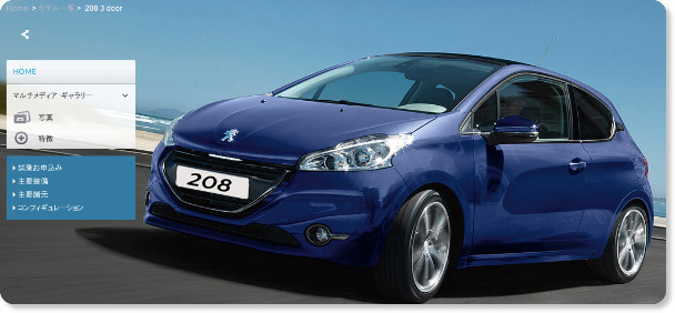 http://www.peugeot.co.jp/showroom/208/3-doors/#!