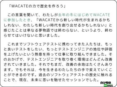 http://el.jibun.atmarkit.co.jp/obbligato/2011/01/wacate-2010-4-e.html