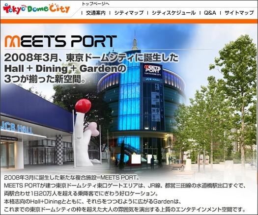http://www.meetsport.jp/about/data.htm#access