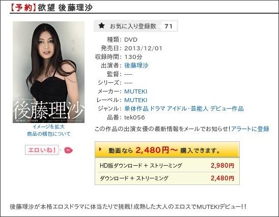 http://www.dmm.co.jp/mono/dvd/-/detail/=/cid=tek056/