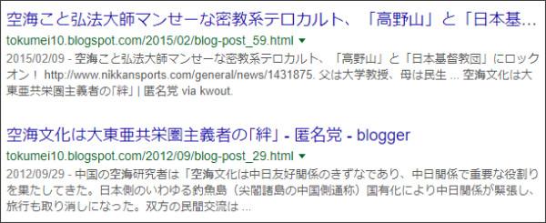https://www.google.co.jp/search?q=site://tokumei10.blogspot.com+%E7%A9%BA%E6%B5%B7&spell=1&sa=X&ved=0ahUKEwjH3t2S4anWAhXD31QKHUh6CmsQBQgoKAA&biw=935&bih=906