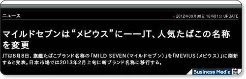 http://bizmakoto.jp/makoto/articles/1208/08/news082.html