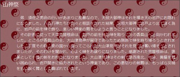 http://www2.i-yume.ne.jp/~f-kagura/enmoku.html