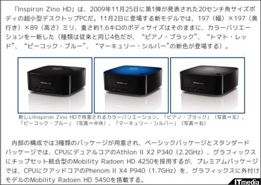 http://plusd.itmedia.co.jp/pcuser/articles/1011/02/news071.html