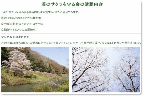 http://www.hyogo-green.net/asahi_05.html