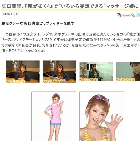 http://www.famitsu.com/game/news/1229490_1124.html