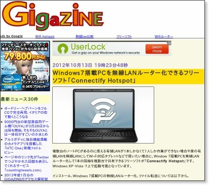 http://gigazine.net/news/20121013-connectify-hotspot/