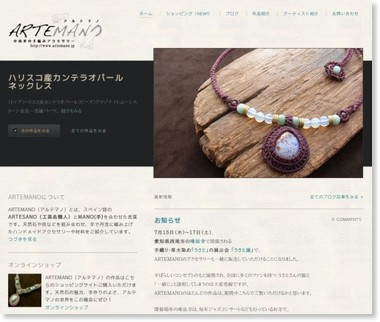 http://www.artemano.jp/