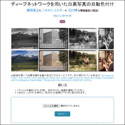 http://hi.cs.waseda.ac.jp:8082/
