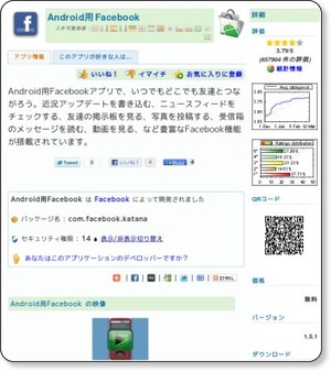 http://jp.androlib.com/android.application.com-facebook-katana-qitA.aspx