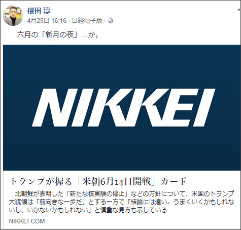 https://www.facebook.com/jun.sakurada.54/posts/1936242306515703