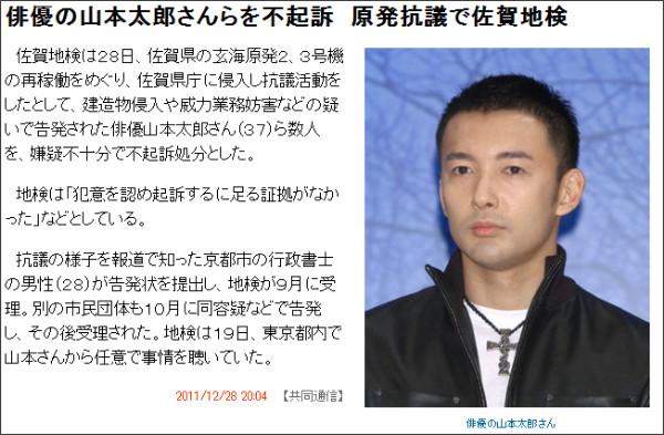 http://www.47news.jp/CN/201112/CN2011122801001424.html