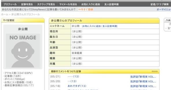 http://www.ohmynews.co.jp/profile/n2121
