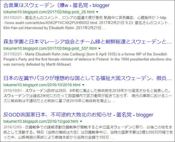 https://www.google.co.jp/#q=site://tokumei10.blogspot.com+%E3%82%B9%E3%82%A6%E3%82%A7%E3%83%BC%E3%83%87%E3%83%B3&tbs=qdr:y