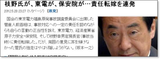 http://sankei.jp.msn.com/politics/news/120528/plc12052823300034-n1.htm