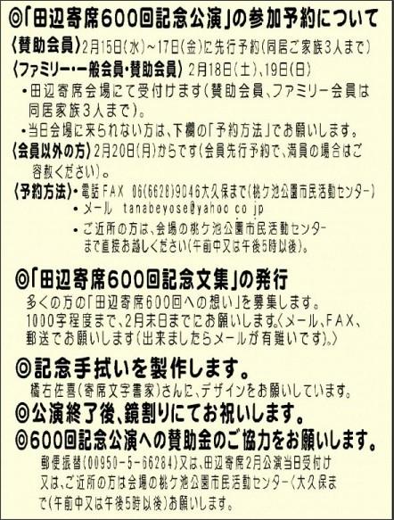 http://www.tanabeyose.com/index.html