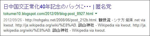 https://www.google.co.jp/search?hl=ja&safe=off&biw=1145&bih=939&q=site%3Atokumei10.blogspot.com+&btnG=%E6%A4%9C%E7%B4%A2&aq=f&aqi=&aql=&oq=&gws_rd=ssl#hl=ja&q=site:tokumei10.blogspot.com+%E8%A6%B3%E4%B8%96%E6%B5%81%E3%80%80%E8%AB%87%E5%B1%B1%E7%A5%9E%E7%A4%BE%E3%80%80&safe=off