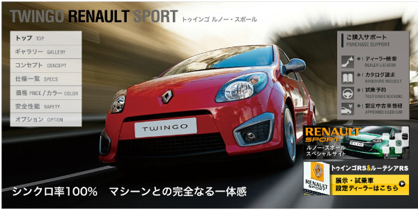 http://www.renault.jp/car_lineup/twingo_s/index.html