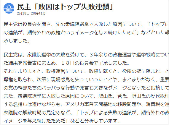 http://www3.nhk.or.jp/news/html/20130218/t10015605791000.html