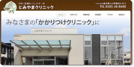http://tomiyama-clinic.com/