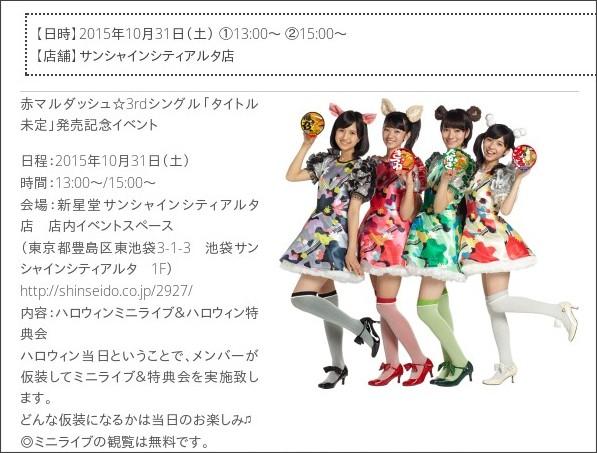 http://shinseido-eventnavi.com/eventpage/6551