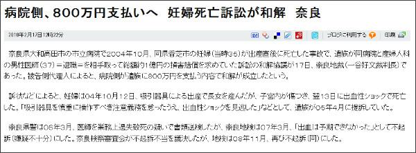 http://www.asahi.com/national/update/0217/OSK201002170086.html