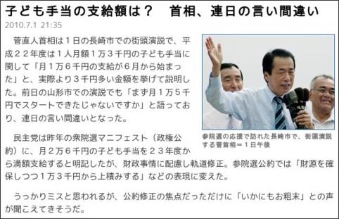 http://sankei.jp.msn.com/politics/policy/100701/plc1007012136012-n1.htm