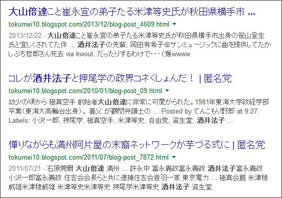 https://www.google.co.jp/search?hl=ja&safe=off&biw=1145&bih=939&q=site%3Atokumei10.blogspot.com+&btnG=%E6%A4%9C%E7%B4%A2&aq=f&aqi=&aql=&oq=#hl=ja&q=site:tokumei10.blogspot.com+%E5%A4%A7%E5%B1%B1%E5%80%8D%E9%81%94%E3%80%80%E9%85%92%E4%BA%95%E6%B3%95%E5%AD%90&safe=off
