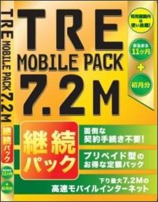 http://trEMOBILE.shop-pro.jp/?pid=20984294