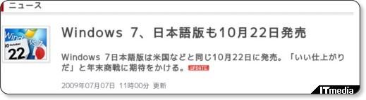 http://www.itmedia.co.jp/news/articles/0907/07/news031.html