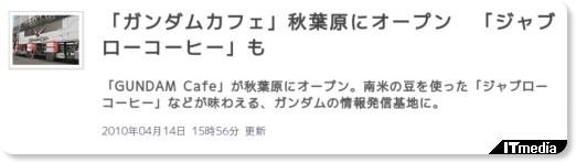 http://www.itmedia.co.jp/news/articles/1004/14/news057.html