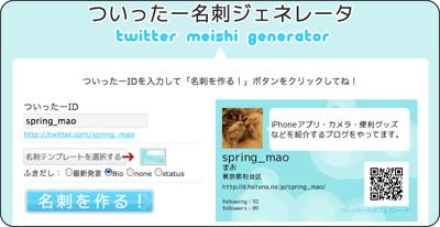 http://twitter.tyoe2.com/meishi/