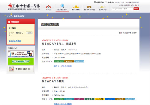 http://www.j-retail.jp/brand/search/result.html