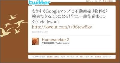 http://twitter.com/Homeseeker2/status/2547475198