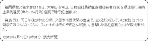 http://www.yomiuri.co.jp/national/news/20130716-OYT1T00386.htm