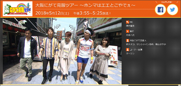 https://www.asahi.co.jp/sp/osaka_nigate/