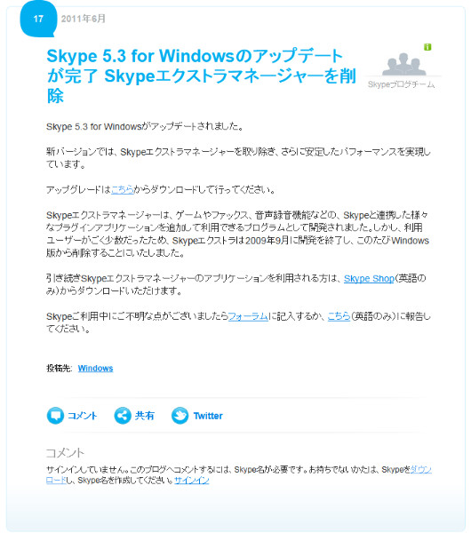 http://blogs.skype.com/ja/2011/06/17/skype_53_for_windows_update.html