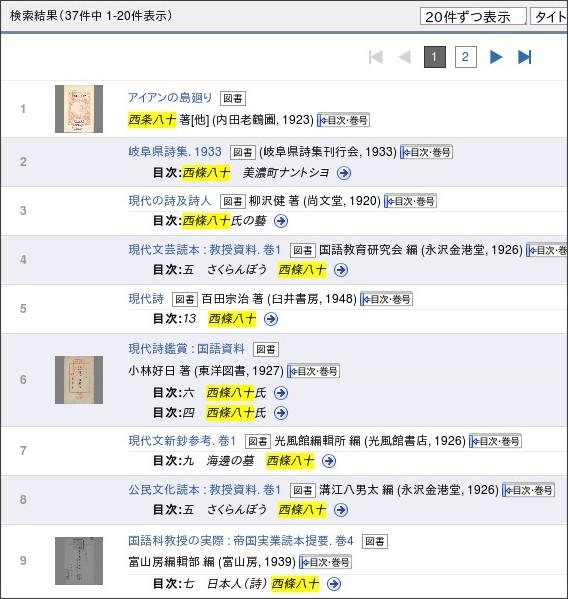 http://kindai.ndl.go.jp/search/searchResult?searchWord=%E8%A5%BF%E6%9D%A1%E5%85%AB%E5%8D%81