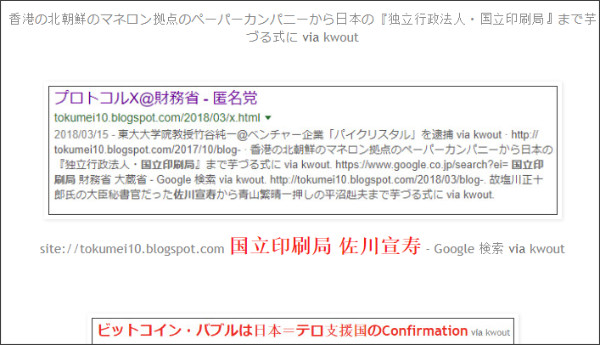 http://tokumei10.blogspot.com/2018/04/14.html