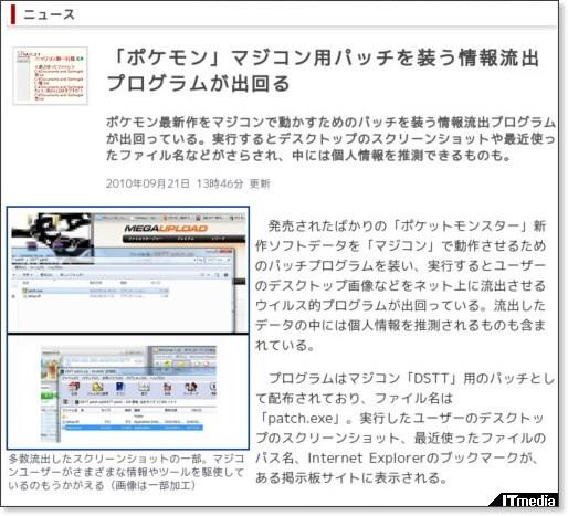 http://www.itmedia.co.jp/news/articles/1009/21/news050.html