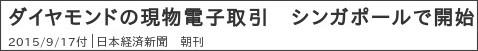 http://www.nikkei.com/article/DGKKZO9181503016092015QM8000/