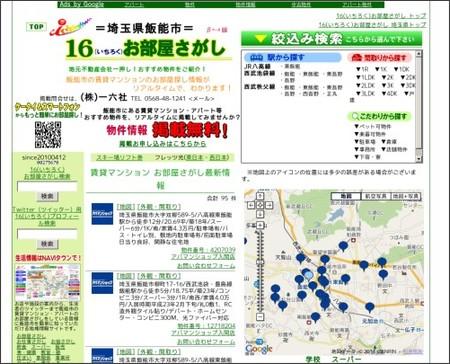 http://www.cttw16.jp/saitama/hanno/
