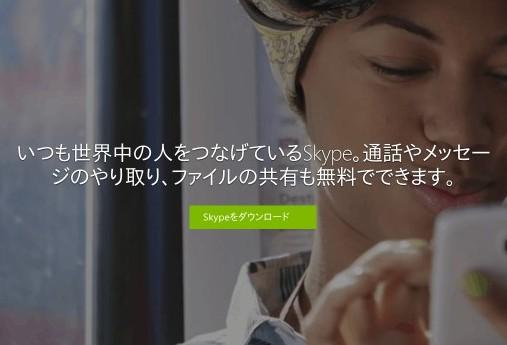 http://www.skype.com/ja/